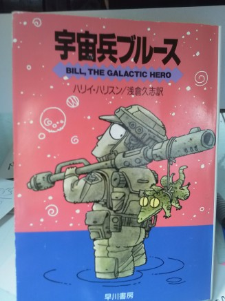 Bill the Galactic Hero - a Japanese Edition
